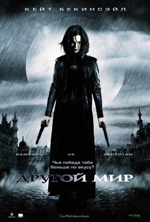Другой мир (2003) фильм смотреть онлайн