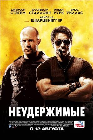 Неудержимые (2010) фильм смотреть онлайн