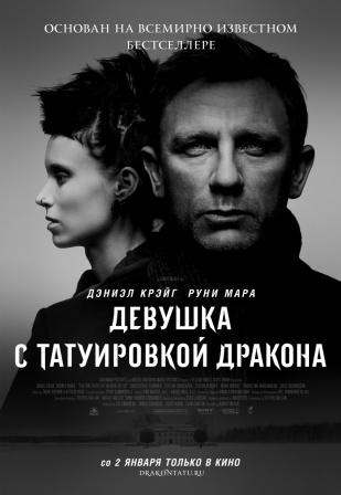 Девушка с татуировкой дракона (2011) фильм смотреть онлайн