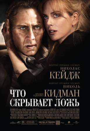 Что скрывает ложь (2011) фильм смотреть онлайн