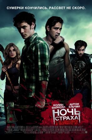 Ночь страха (2011) фильм смотреть онлайн