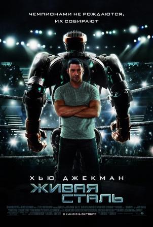 Живая сталь (2011) фильм смотреть онлайн