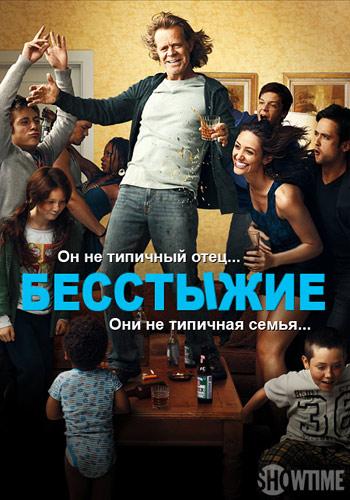 Смотреть онлайн Бесстыжие / Бесстыдники 1 сезон / Shameless (US) (2011)