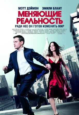 Меняющие реальность (2011) фильм смотреть онлайн