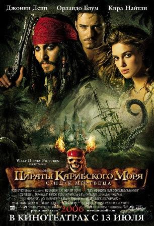 Смотреть онлайн Пираты Карибского моря: Сундук мертвеца (2006)