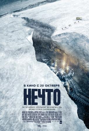 Нечто (2011) фильм смотреть онлайн