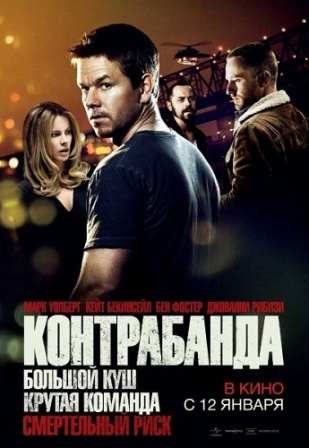 Контрабанда (2012) фильм смотреть онлайн