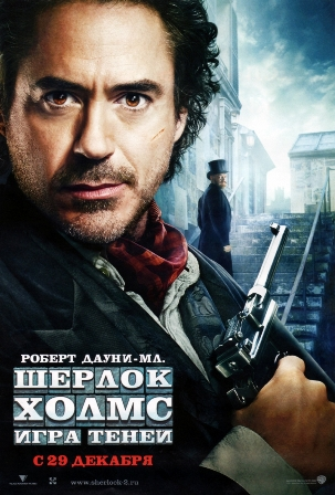 Шерлок Холмс: Игра теней (2011) фильм смотреть онлайн