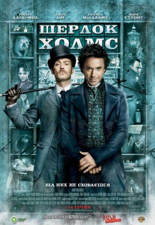Шерлок Холмс (2009) фильм смотреть онлайн