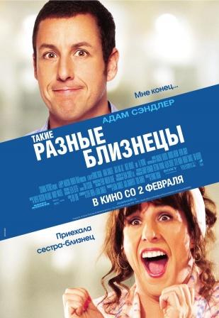 Такие разные близнецы (2011) фильм смотреть онлайн