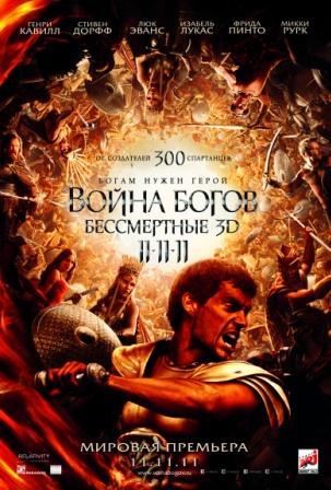 Война Богов: Бессмертные (2011) фильм смотреть онлайн