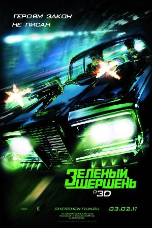 Зелёный Шершень (2011) фильм смотреть онлайн
