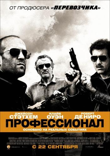 Профессионал (2011) фильм смотреть онлайн