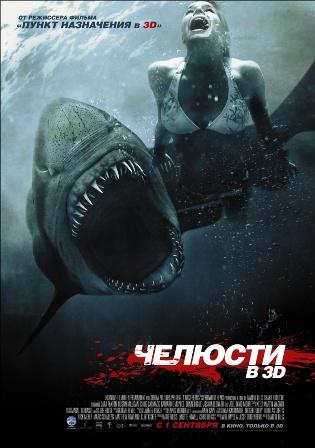 Челюсти 3D (2011) фильм смотреть онлайн