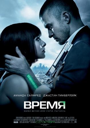 Время (2011) фильм смотреть онлайн