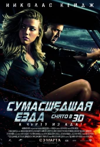 Сумасшедшая езда (2011) фильм смотреть онлайн
