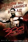 Смотреть онлайн 300 спартанцев / 300 (2006)