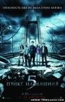 Смотреть онлайн Пункт назначения 5 / Final Destination 5 (2011)