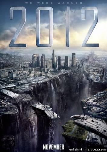Смотреть онлайн 2012 / 2012 (2009)