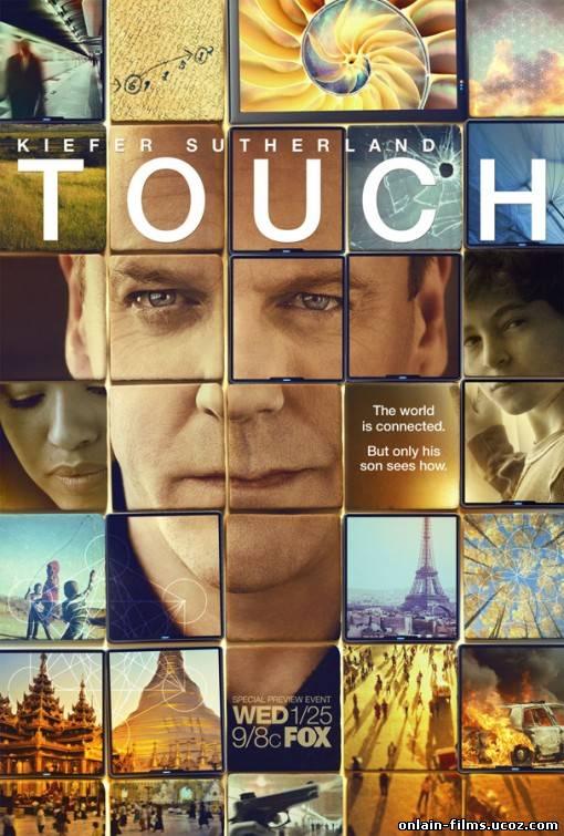 Связь / Прикосновение / Touch
