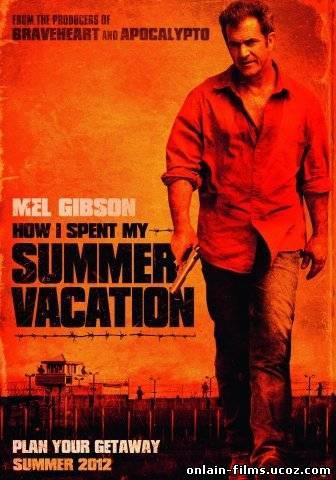 Весёлые каникулы / Get the Gringo