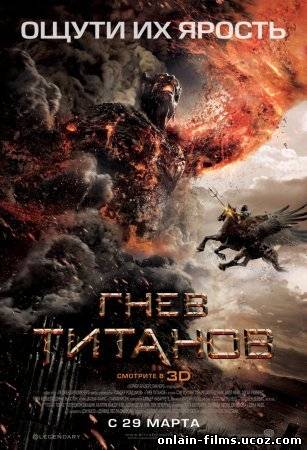 Гнев Титанов / Wrath of the Titans