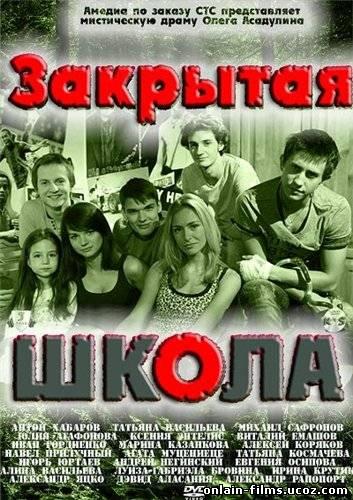 Закрытая школа / 1 сезон (2011)