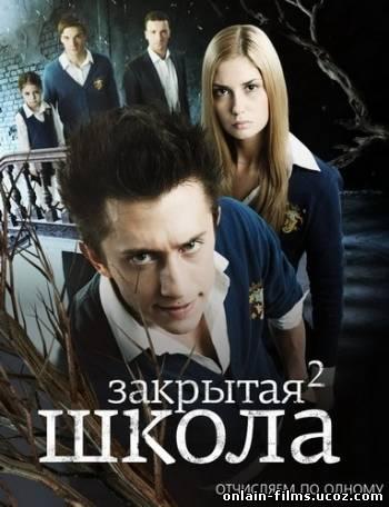 Закрытая школа / 2 сезон (2011)
