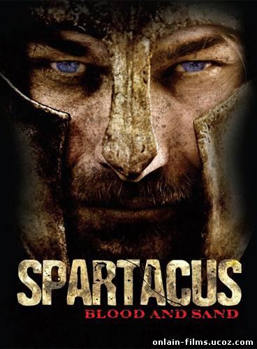 Спартак: кровь и песок / Spartacus: Blood and Sand (2010)
