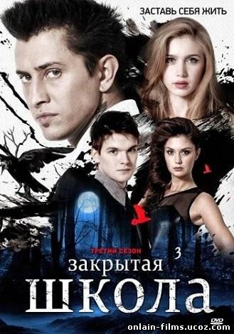 Закрытая школа 3 сезон (37 серия)