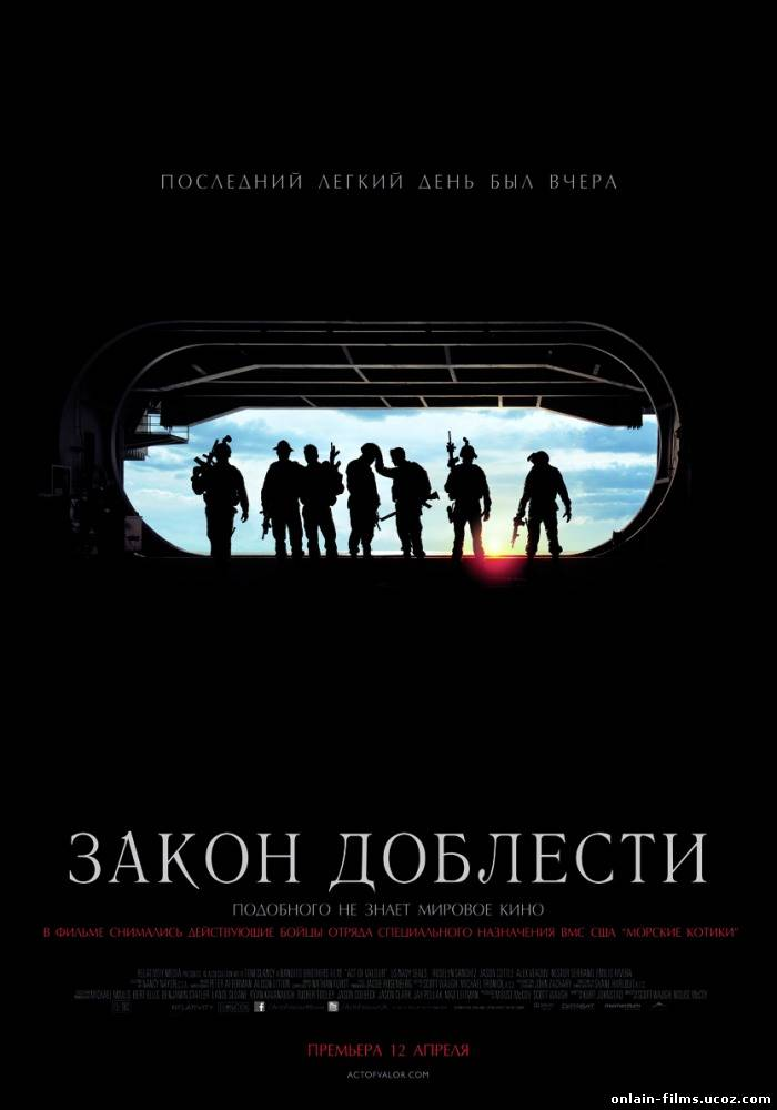 Закон доблести / Act of Valor