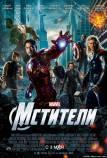 Смотреть онлайн Мстители / The Avengers (2012)