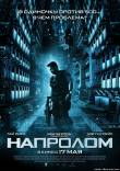 Напролом / Lockout (2012) смотреть онлайн
