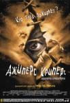 Смотреть онлайн Джиперс Криперс / Jeepers Creepers (2001)