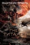 Смотреть онлайн Гнев Титанов / Wrath of the Titans (2012)
