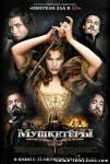 Смотреть онлайн Мушкетеры / The Three Musketeers (2011)