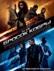 Бросок кобры / G.I. Joe: The Rise of Cobra (2009) смотреть онлайн