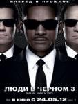 Смотреть онлайн Люди в черном 3 / Men in Black III (2012)