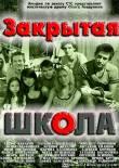 Закрытая школа / 1 сезон (2011) смотреть онлайн