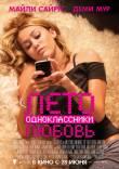 Лето. Одноклассники. Любовь (2012) смотреть онлайн