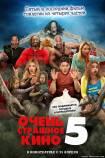 Очень страшное кино 5 (2013) смотреть онлайн