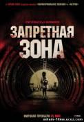 Смотреть онлайн Запретная зона / Chernobyl Diaries (2012)