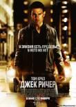 Смотреть онлайн Джек Ричер / Jack Reacher (2013)