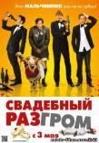 Свадебный разгром / A Few Best Men (2012) смотреть онлайн