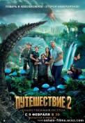 Смотреть онлайн Путешествие 2: Таинственный остров / Journey 2: The Mysterious Island (2012)