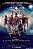 Рок на века / Rock of Ages (2012) смотреть онлайн