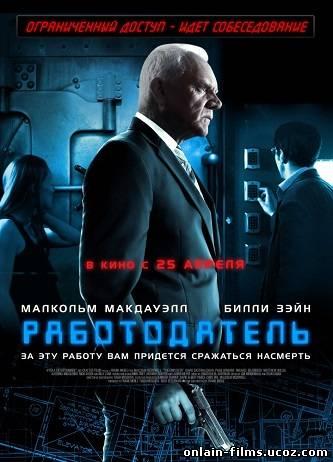 http://onlain-films.ucoz.com/_nw/2/44812150.jpg