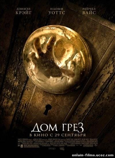 http://onlain-films.ucoz.com/_nw/2/51157616.jpg