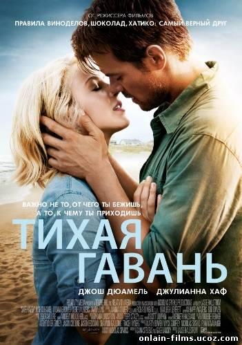 http://onlain-films.ucoz.com/_nw/2/79244107.jpg