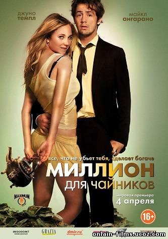 http://onlain-films.ucoz.com/_nw/2/95783710.jpg
